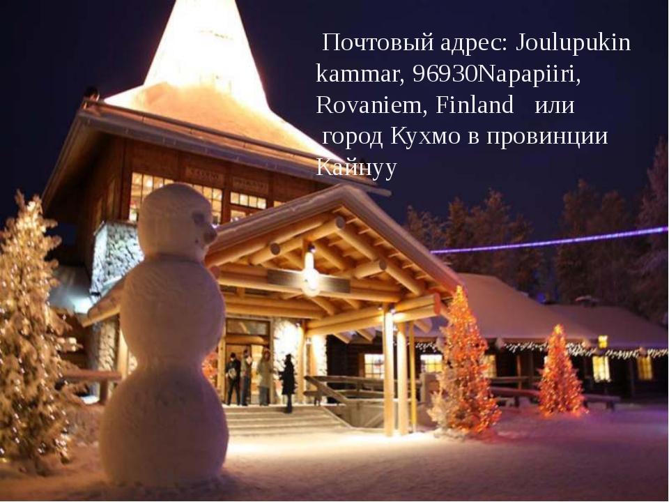 Почтовый адрес: Joulupukin kammar, 96930Napapiiri, Rovaniem, Finland или гор...