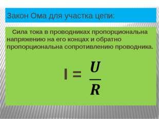 Закон Ома для участка цепи: Сила тока в проводниках пропорциональна напряжени