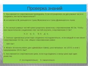 Проверка знаний 1. Как изменится сопротивление проводника. Если его разрезать