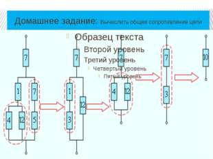 Домашнее задание: Вычислить общее сопротивление цепи