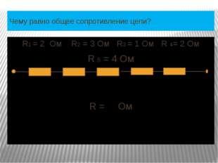 Чему равно общее сопротивление цепи? R1 = 2 Ом R2 = 3 Ом R3 = 1 Ом R 4= 2 Ом