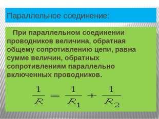 Параллельное соединение: При параллельном соединении проводников величина, об