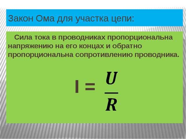 Закон Ома для участка цепи: Сила тока в проводниках пропорциональна напряжени...