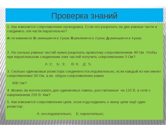 Проверка знаний 1. Как изменится сопротивление проводника. Если его разрезать...