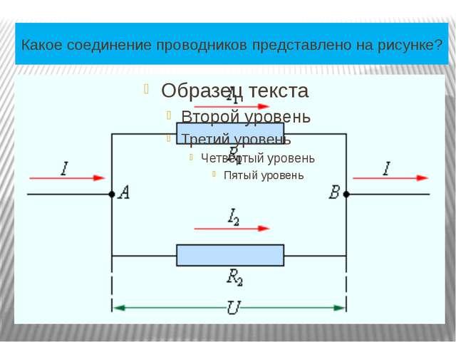 Какое соединение проводников представлено на рисунке?
