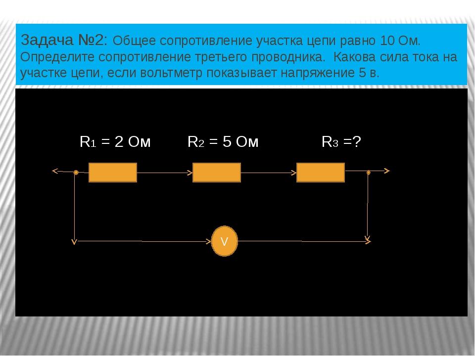 Задача №2: Общее сопротивление участка цепи равно 10 Ом. Определите сопротивл...