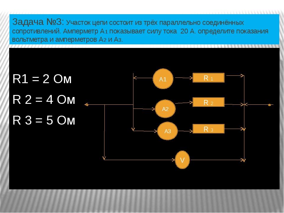 Задача №3: Участок цепи состоит из трёх параллельно соединённых сопротивлений...