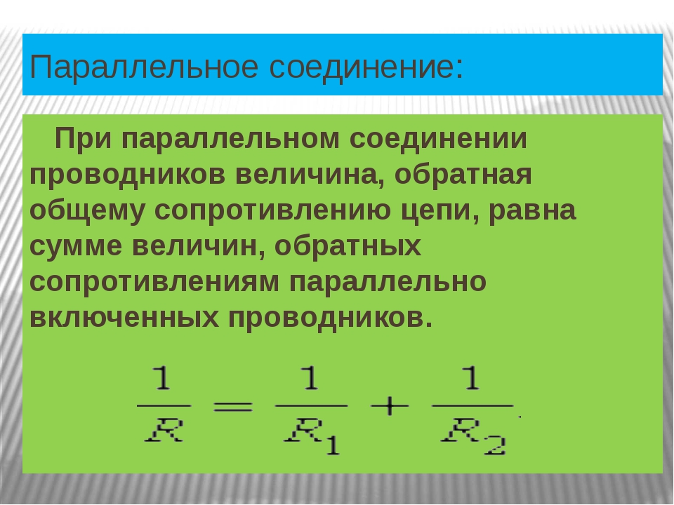 Параллельное соединение: При параллельном соединении проводников величина, об...