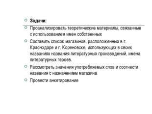 Задачи: Проанализировать теоретические материалы, связанные с использованием