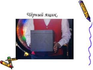 Чёрный ящик.