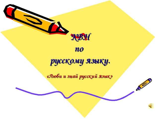 КВН по русскому языку. «Люби и знай русский язык»