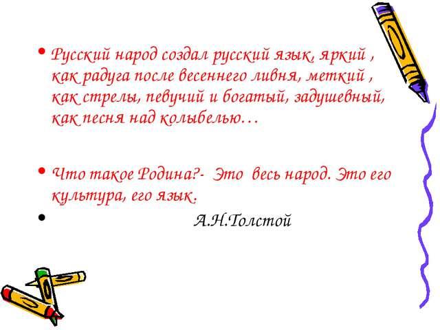 Русский народ создал русский язык, яркий , как радуга после весеннего ливня,...