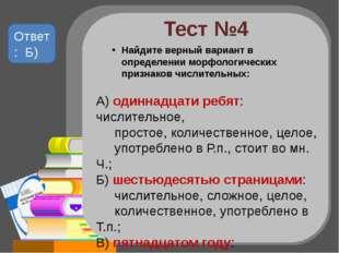 Тест №4 Найдите верный вариант в определении морфологических признаков числит