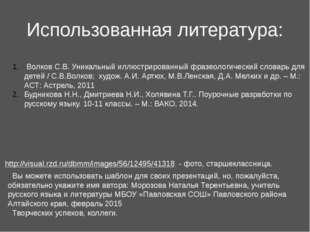 Использованная литература: Волков С.В. Уникальный иллюстрированный фразеологи