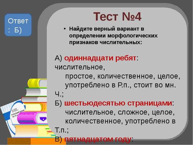 Тест №4 Найдите верный вариант в определении морфологических признаков числит...