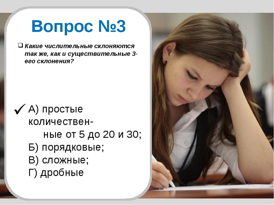 Вопрос №3 Какие числительные склоняются так же, как и существительные 3-его с...