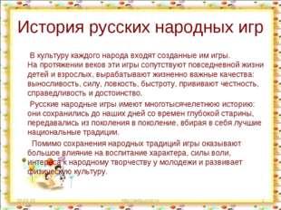 История русских народных игр В культуру каждого народа входят созданные имиг