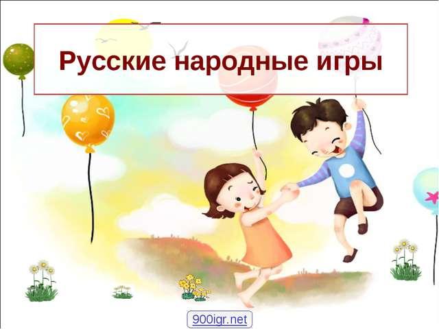 Русские народные игры 900igr.net