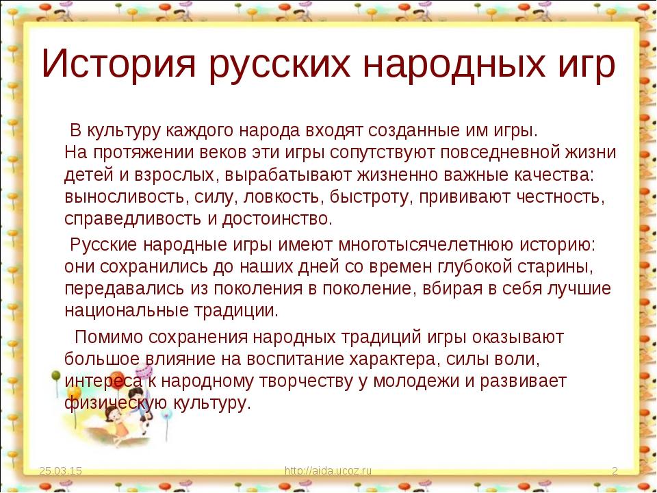 История русских народных игр В культуру каждого народа входят созданные имиг...