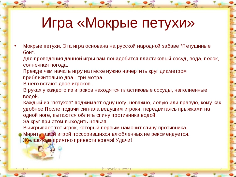 Игра «Мокрые петухи» Мокрые петухи. Эта игра основана на русской народной заб...