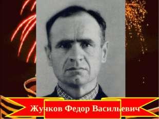 Жучков Федор Васильевич