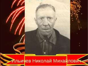Ильичев Николай Михайлович