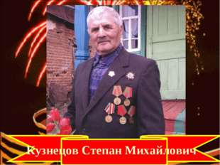 Кузнецов Степан Михайлович