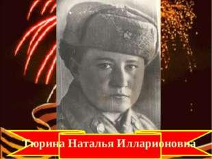 Тюрина Наталья Илларионовна