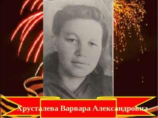 Хрусталева Варвара Александровна