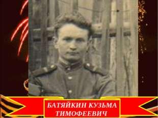 БАТЯЙКИН КУЗЬМА ТИМОФЕЕВИЧ
