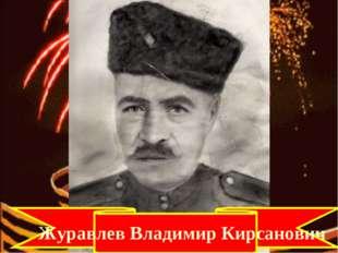 Журавлев Владимир Кирсанович