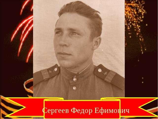 Сергеев Федор Ефимович