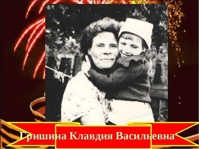 Гришина Клавдия Васильевна