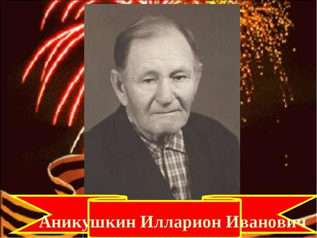 Аникушкин Илларион Иванович