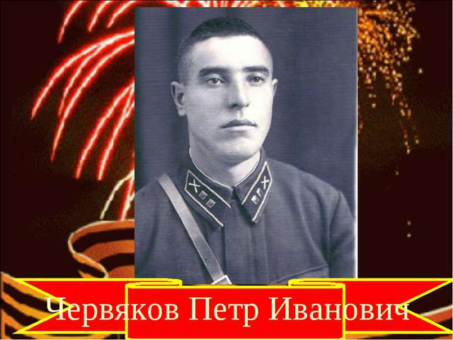 Червяков Петр Иванович