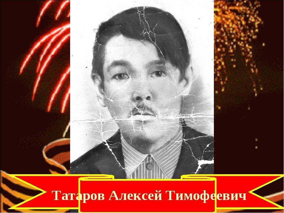 Татаров Алексей Тимофеевич