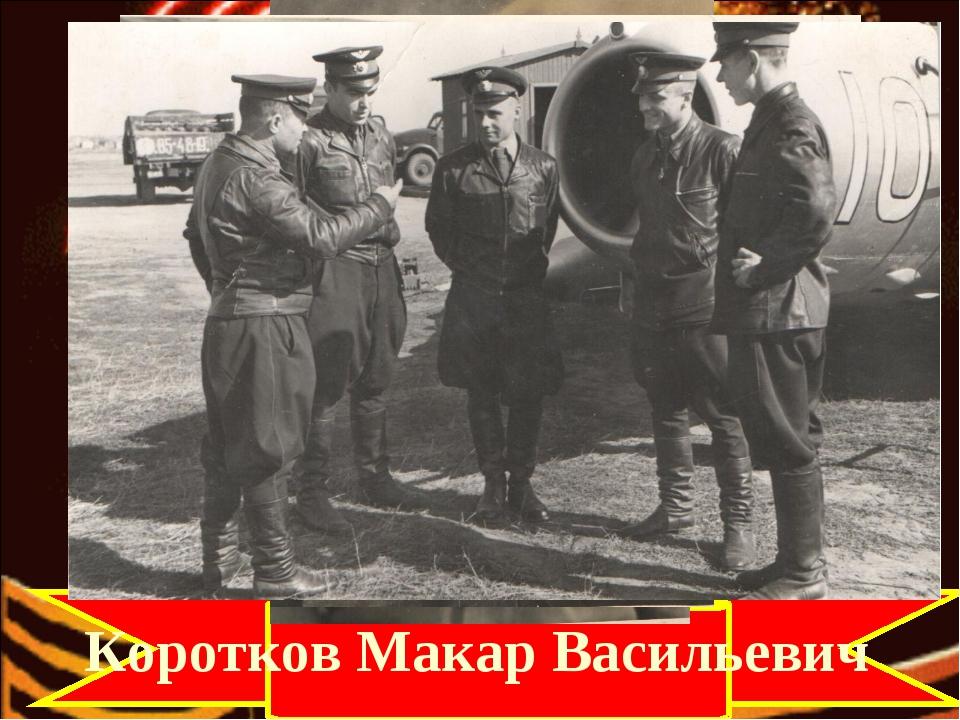 Коротков Макар Васильевич