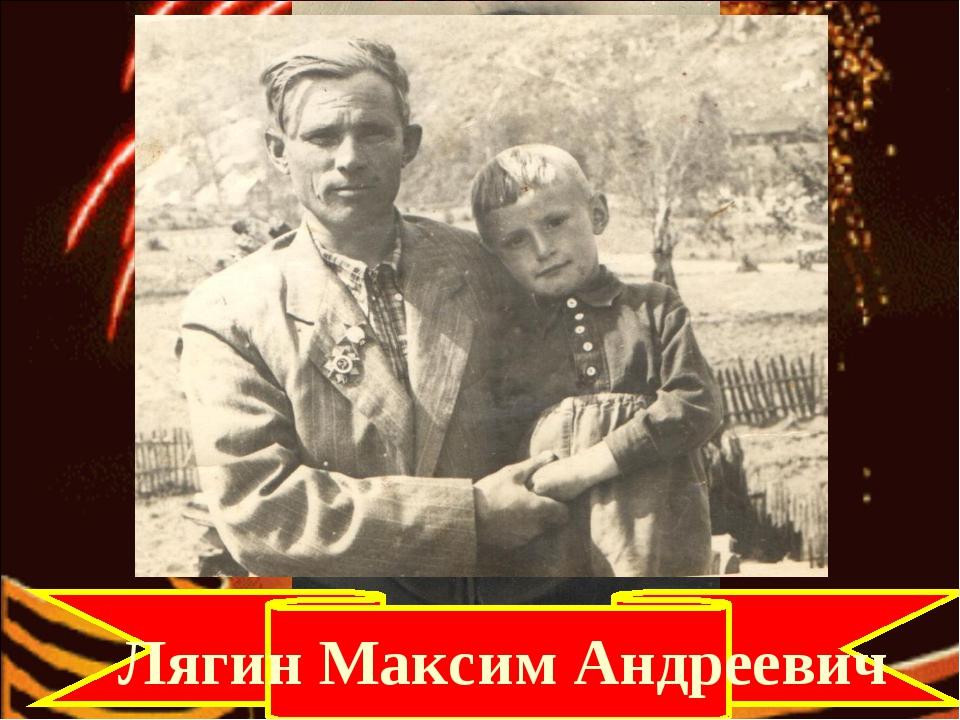 Лягин Максим Андреевич