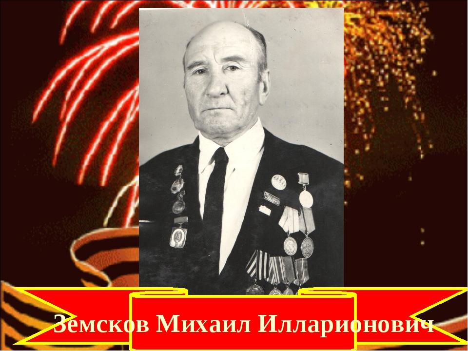 Земсков Михаил Илларионович