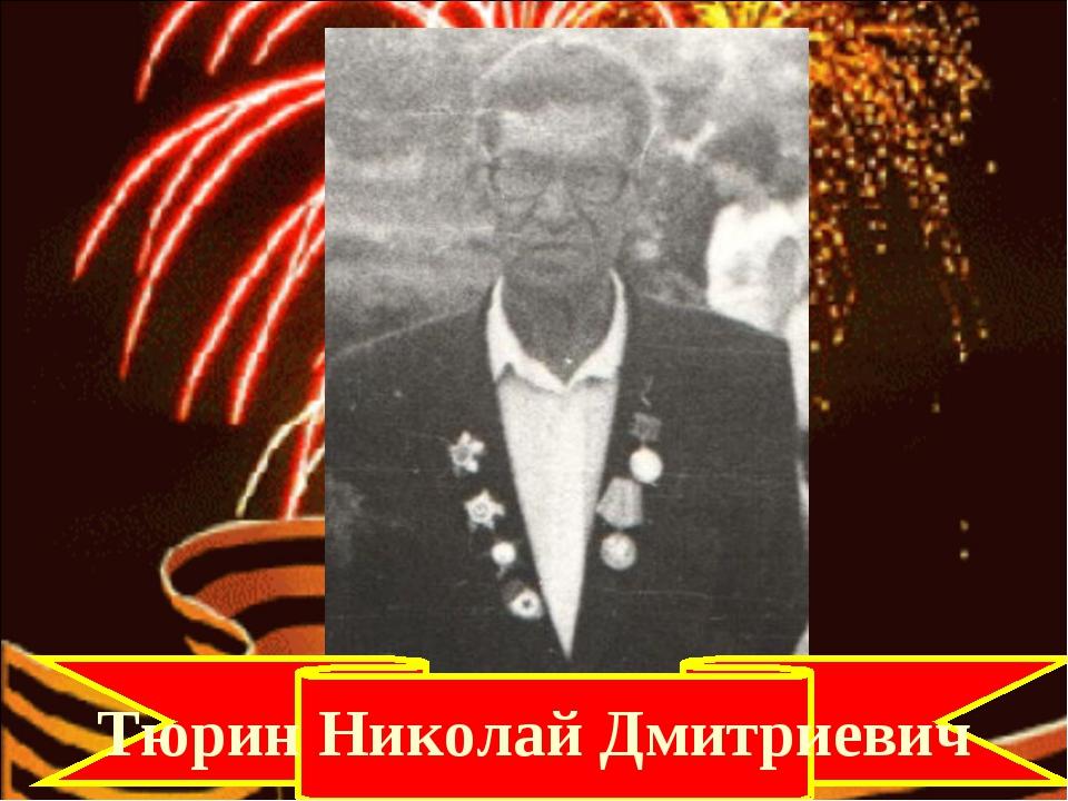 Тюрин Николай Дмитриевич