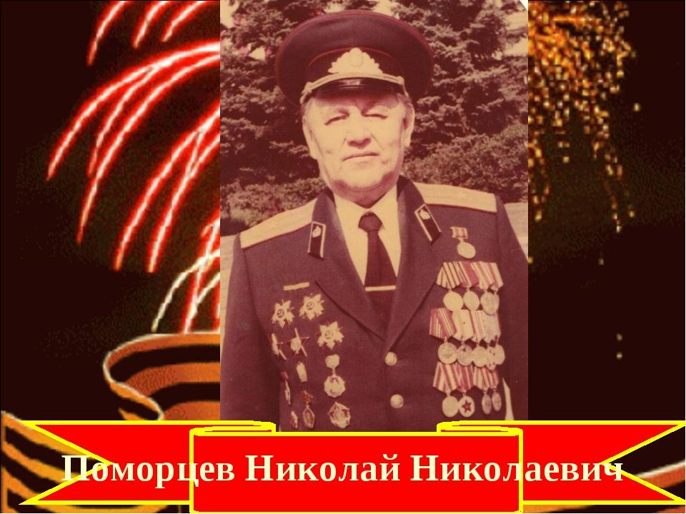 Поморцев Николай Николаевич