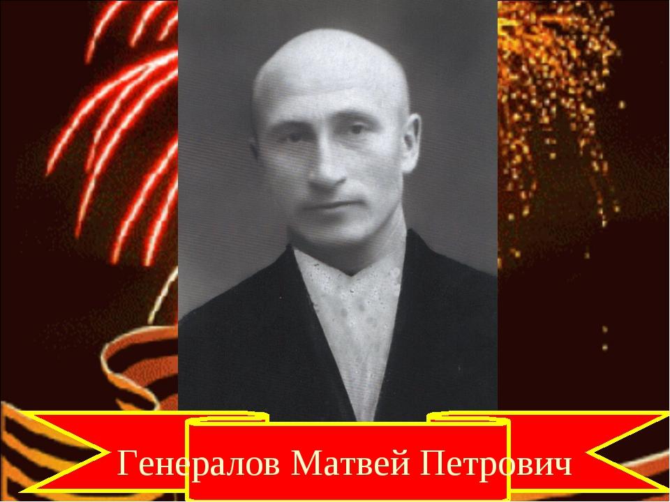 Генералов Матвей Петрович