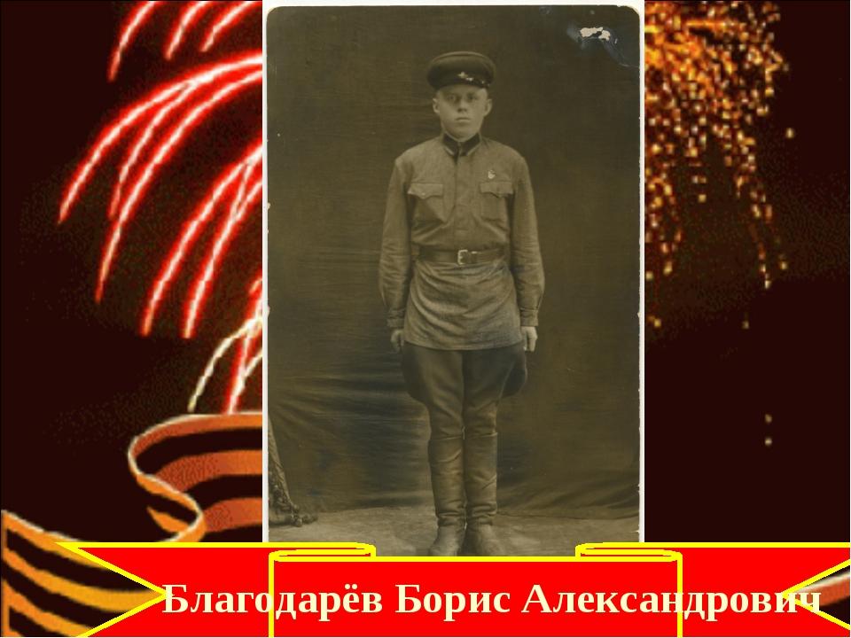 Благодарёв Борис Александрович