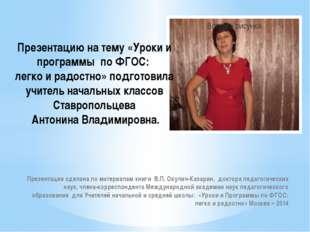 Презентация сделана по материалам книги В.П. Окулич-Казарин, доктора педагоги