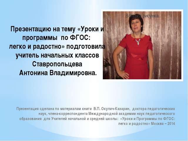Презентация сделана по материалам книги В.П. Окулич-Казарин, доктора педагоги...