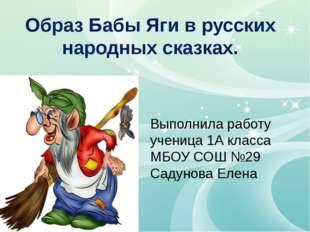 Образ Бабы Яги в русских народных сказках. Выполнила работу ученица 1А класс