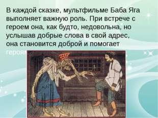 В каждой сказке, мультфильме Баба Яга выполняет важную роль. При встрече с г