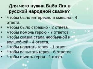 Для чего нужна Баба Яга в русской народной сказке? Чтобы было интересно и см