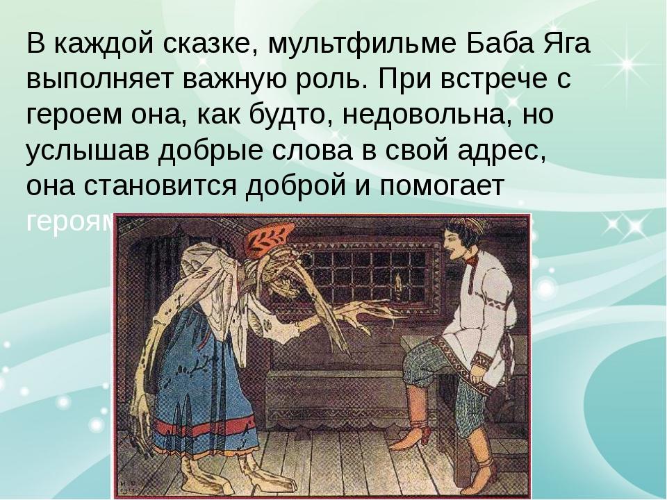 В каждой сказке, мультфильме Баба Яга выполняет важную роль. При встрече с г...