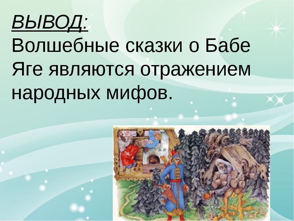 ВЫВОД: Волшебные сказки о Бабе Яге являются отражением народных мифов.